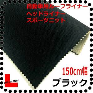 [ automobile interior material ] ceiling roof lining headlining # black # back surface 5mm urethane trim ceiling trim for urethane fireproof # sport knitted