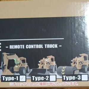 新品未開封 RC アクション建設車 ショベルカー&ブルドーザー&ロードローラー 全3種類セット ラジコン