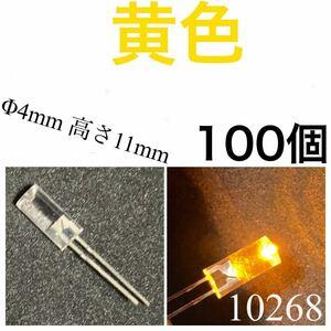 凹型 黄色 LED 100個