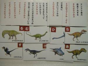 即決 恐竜カルタ 説明書付き カード裏に恐竜の解説あり 恐竜図鑑的かるた きょうりゅう キョウリュウ