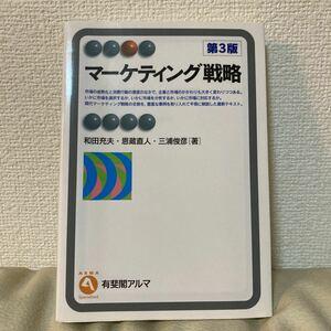 マーケティング戦略 有斐閣アルマ/和田充夫,恩蔵直人,三浦俊彦 【著】