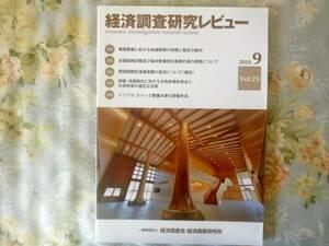 経済調査研究レビュー Vol.25 2019.9. 経済調査会