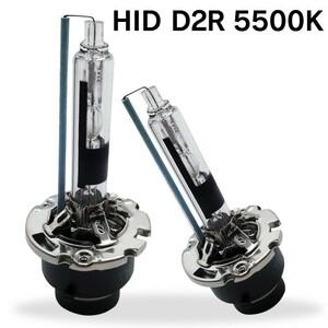 光量50%UP 純正交換 HID D2R 5500K ヘッドライト バルブ NISSAN 日産 セレナ C25 H17.6~H19,12 2灯 LinksAuto