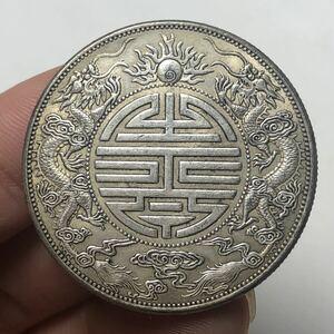 中国古銭 光緒元寶 廣東雙龍幣 34mm 13.26g S-2829