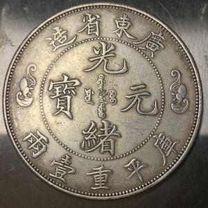 中国古銭 廣東省造 光緒元寶 庫平重壹兩 壽字雙龍幣 43.5mm 36.39g S-2717