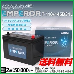 EMPEROR アイドリングストップ車対応バッテリー T-110/145D31L マツダ CX-5 2.2 ディーゼル ターボ 4WD 2012年2月~ 新品 送料無料
