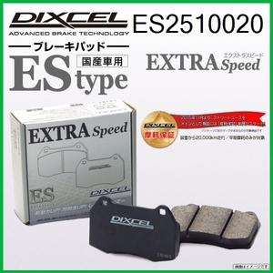 フェラーリ 308 GT4/GTB/GTBi/GTS/GTSi DIXCEL ブレーキパッド フロント ES2510020 送料無料