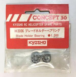 KYOSHO H3006ブレードホルダーベアリング