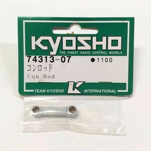 KYOSHO NO.74313-07コンロッド