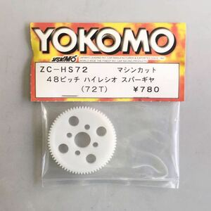 YOKOMOハイレシオスパーギヤ48ピッチ72T