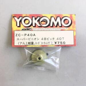 YOKOMOスーパーピニオン48ピッチ40T
