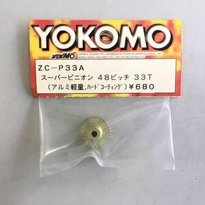 YOKOMO スーパーピニオン48ピッチ33T
