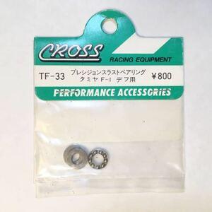 CROSS TF-33プレシジョンスラストベアリング