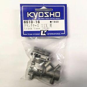 KYOSHO クランクケース11X用