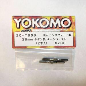 YOKOMO LUNSFORDチタンターンバックル36mm