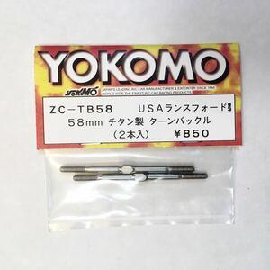 YOKOMO LUNSFORDチタンターンバックル58mm