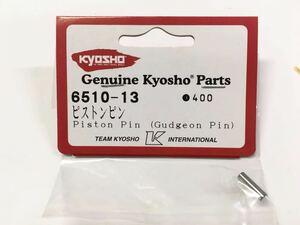 KYOSHO NO.6510-13ピストンピン