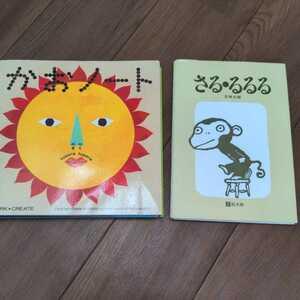 シール絵本 かおノートとさる・るるるの2冊セット シールは殆ど使用済み 幼児本 五味太郎