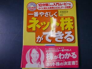 CD-ROM付 一番やさしくネット株ができる 大竹のり子 西東社