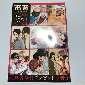 【特典】花音25周年記念 小冊子 BL