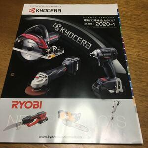 ■新刊 リョービ 総合カタログ 電動工具 2020.1  RYOBI 130ページ KYOCERA 電動工具