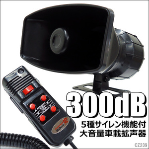 in-vehicle loudspeaker 60W 300dB 12V megaphone 5 kind siren attaching car loudspeaker /11ш