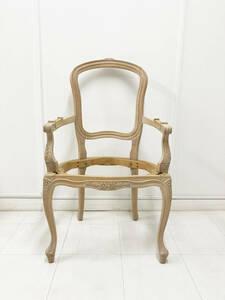 . work sample goods frame [NO.3]BELOVED DESIGN flyer bdo design arm attaching . chair antique DIY furniture interior