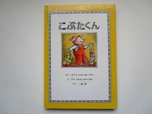 こぶたくん アーノルド・ローベル ジーン・バン・ルーワン 三木卓 童話館出版