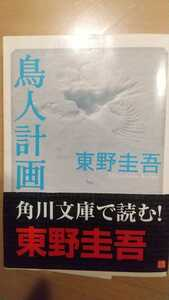 東野圭吾 新潮社 鳥人計画 文庫本 帯付き