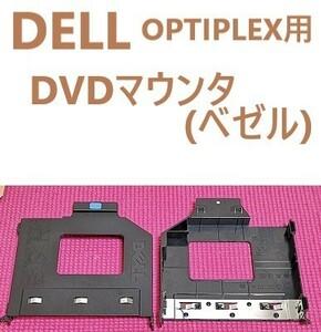 DELL OPTIPLEX用DVDマウンタ(ベゼル)1台