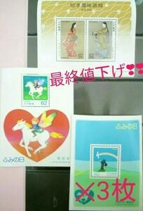 小型切手シート 62円3種5シート