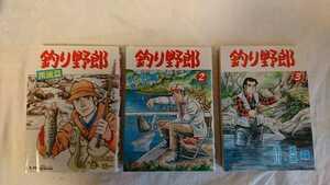 全巻初版 釣り野郎 全3巻セット 渓流篇 川池 沼沢篇 渓川 湖流篇