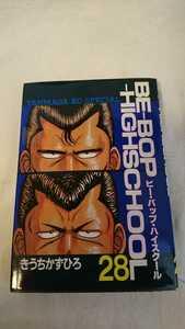 初版 ビーバップハイスクール 28巻
