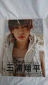 初版 帯つき 三浦翔平写真集 『SHOW』 サイン付き 状態良好