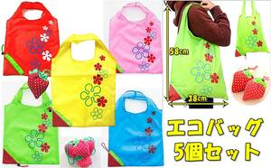 ◆新品 送料無料◆エコバッグ レジ袋 ショッピングバッグ 買い物袋 スーパー コンビニ マイバッグ トートバッグ カラフル5色 5個セット