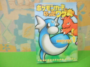 ☆☆ポケモンカードになったワケ ポケモンカードブックスシリーズ カード無し☆☆①巻 初版  姫野かげまる メディアファクトリー