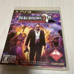 【PS3】 デッドライジング2:オフ・ザ・レコード (DEADRISING2 OFF THE RECORD)