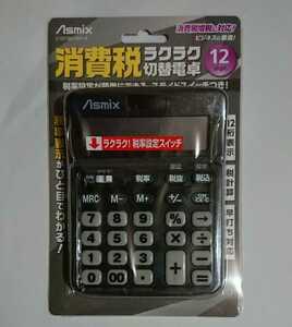 アスカ 消費税電卓(12桁)C1231 BK(ブラック)