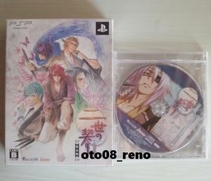 【PSP】二世の契り 限定版 予約特典CD付き 未開封