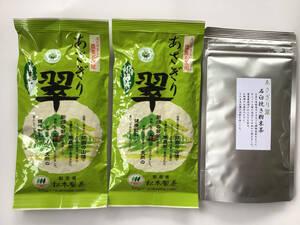 あさぎり翠100g2袋あさぎり翠粉末茶90g1袋 新茶 茶農家直売 無農薬無化学肥料栽培 カテキンパワー 免疫力アップ シングルオリジン