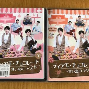 台湾ドラマ ティアモ・チョコレート DVD レンタル落ち
