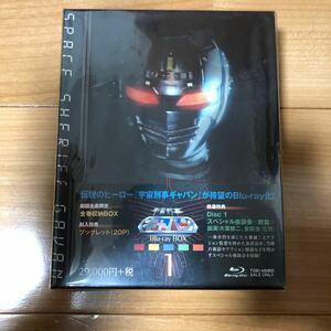 宇宙刑事ギャバン Blu-ray BOX 全巻セット 収納ボックスつき ブルーレイ