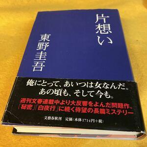[単行本]片想い/東野圭吾 (初版/元帯) ※絶版