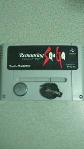 ロマンシングサガ2 SFC スーパーファミコン