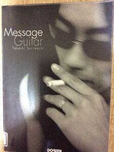 ギター弾き語り 反町隆史/メッセージ ドレミ楽譜出版 図書館廃棄本