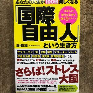 あなたの人生が100倍楽しくなる「国際自由人」という生き方 日本人の新たな未来を創る9ステップ /角川学芸出版/藤村正憲