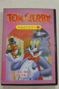 [DVD] トムとジェリー3 TOM and JERRY