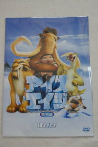[DVD] アイス エイジ 特別編 ICE AGE 新品未開封 非売品