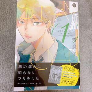 BLコミックス 秀良子 STAY GOLD1特装版 0907