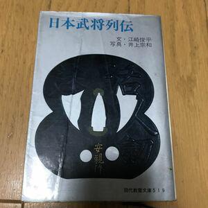 日本武将列伝